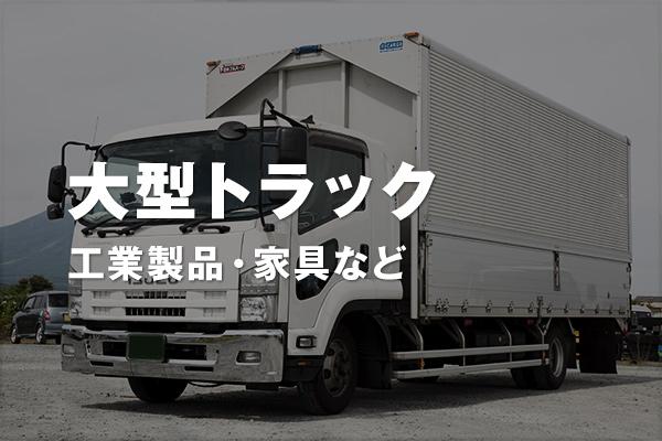 工業製品・家具など 大型トラック