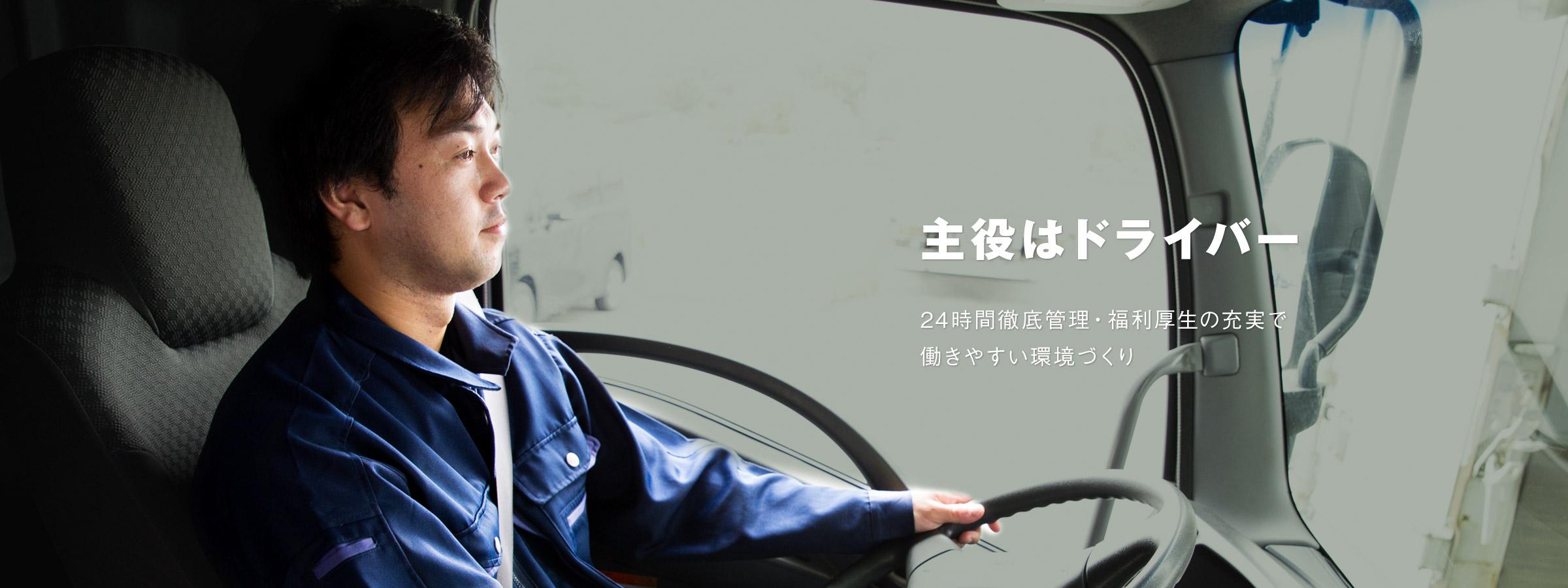 青森県弘前市のサンライズ産業株式会社では、ドライバーや倉庫業などの求人を募集しています。