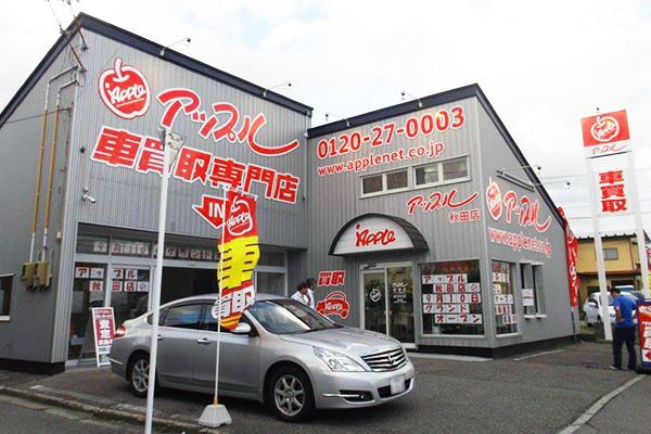車を売るならアップル秋田店へ