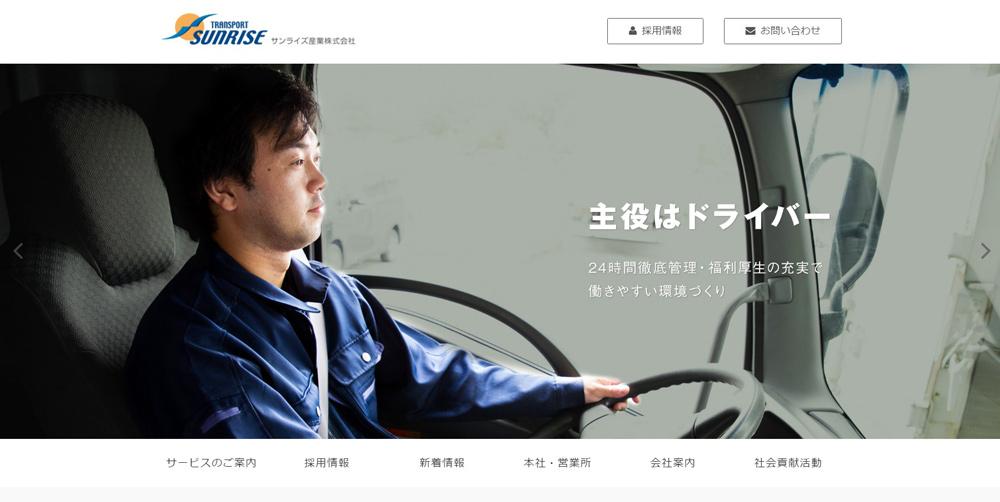 サンライズ産業株式会社(青森県弘前市) ホームページリニューアル