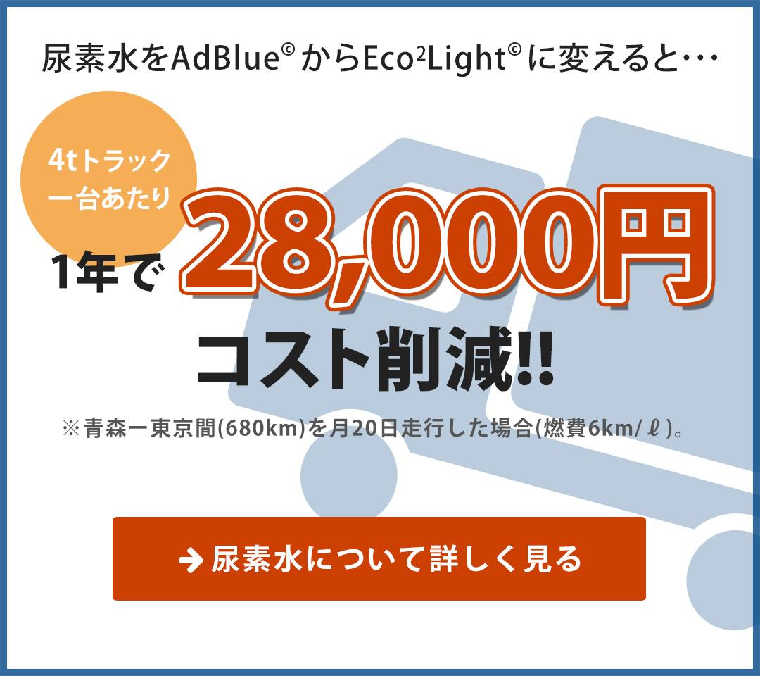 サンライズ産業株式会社(東北青森県弘前市)では、AdBlue(アドブルー)に認定された尿素水Eco2Light(エコツーライト)を製造しています。