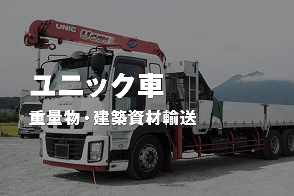 重量物・建築資材輸送 ユニック車