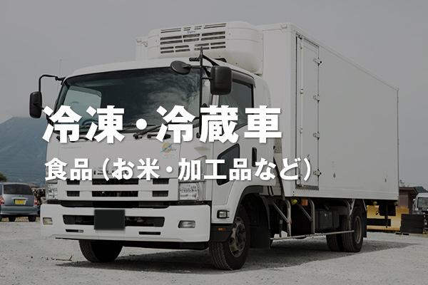 食品 冷凍車・冷蔵車