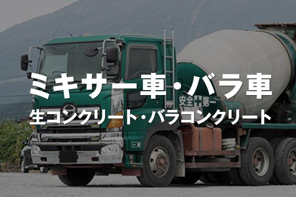 コンクリート ミキサー車・バラセメント車