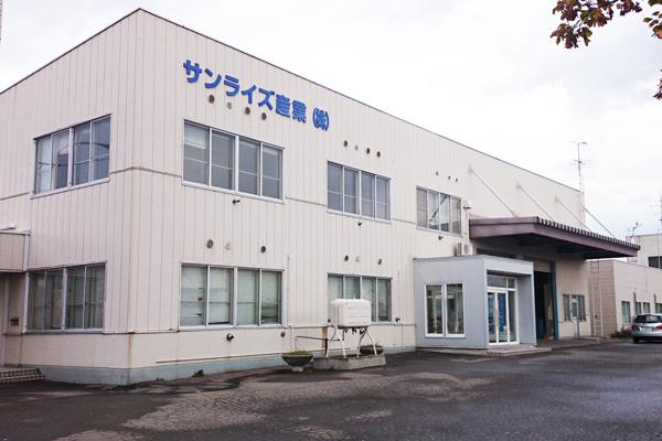 サンライズ産業株式会社 青森第二共配センター