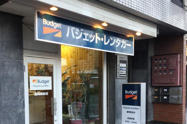 バジェット・レンタカー盛岡駅前店