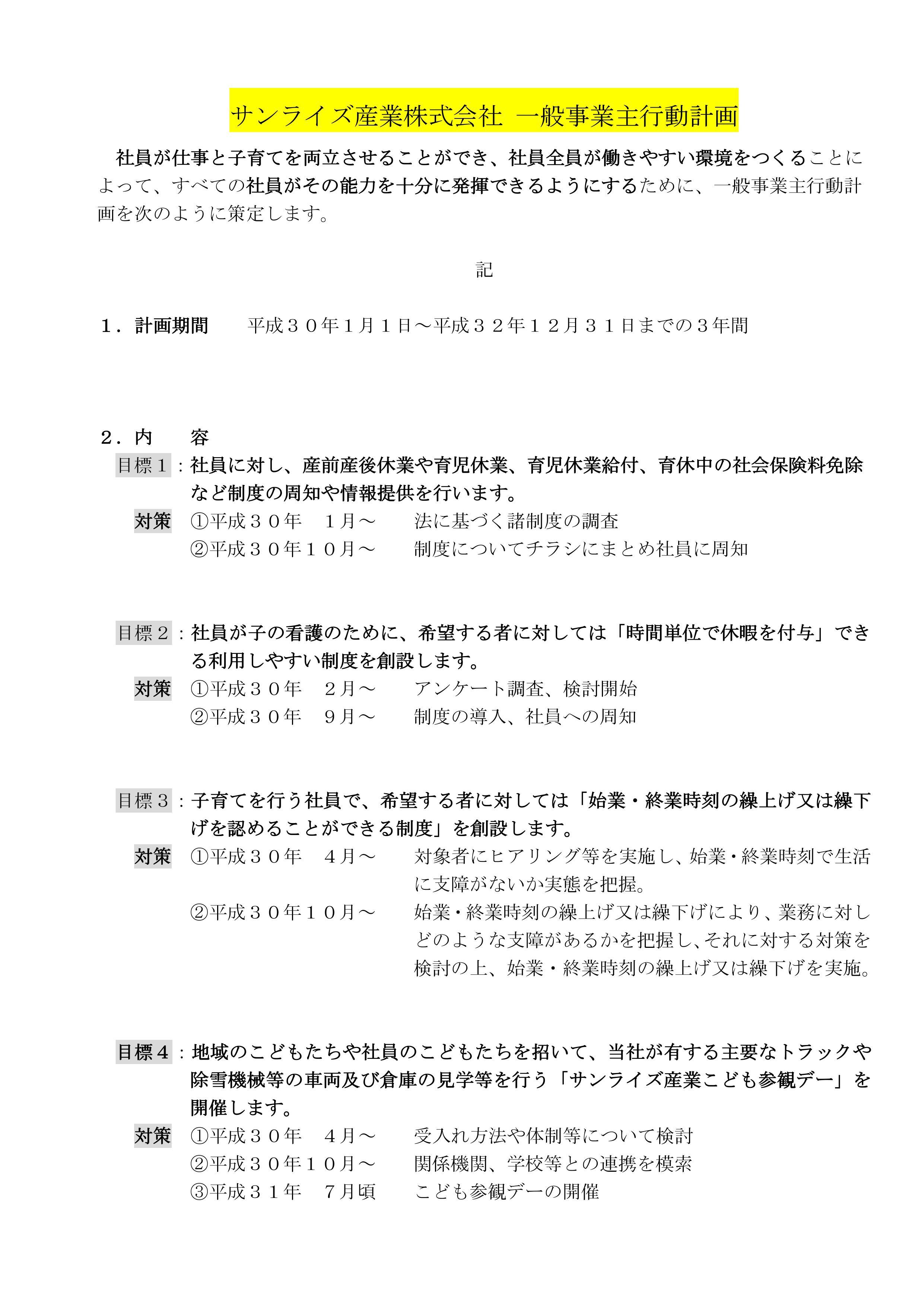 サンライズ産業株式会社 一般事業主行動計画の策定・公表
