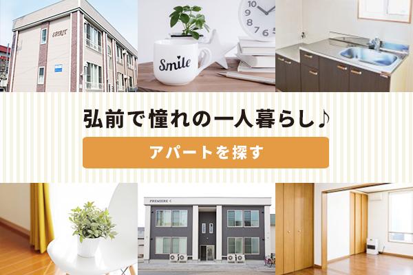 弘前大学文京キャンパス・弘前学院大学に近いアパート・賃貸物件