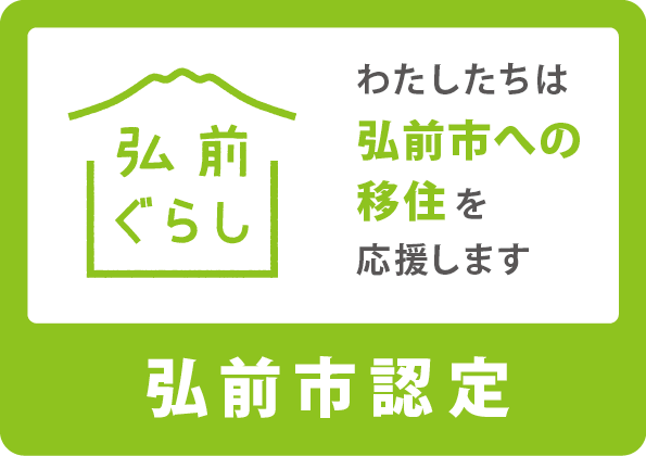 弘前市移住応援企業 提供用認定マーク サンライズ産業