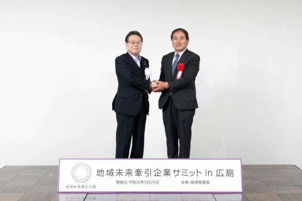 地域未来牽引企業サミットin広島 サンライズ産業