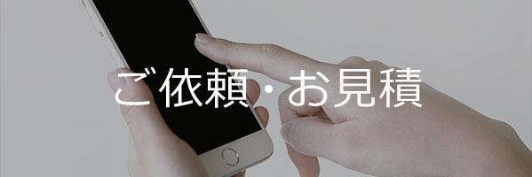 青森県弘前市の運送会社 サンライズ産業株式会社へのお問い合わせ
