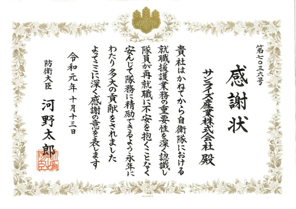 河野太郎防衛大臣から感謝状 サンライズ産業株式会社