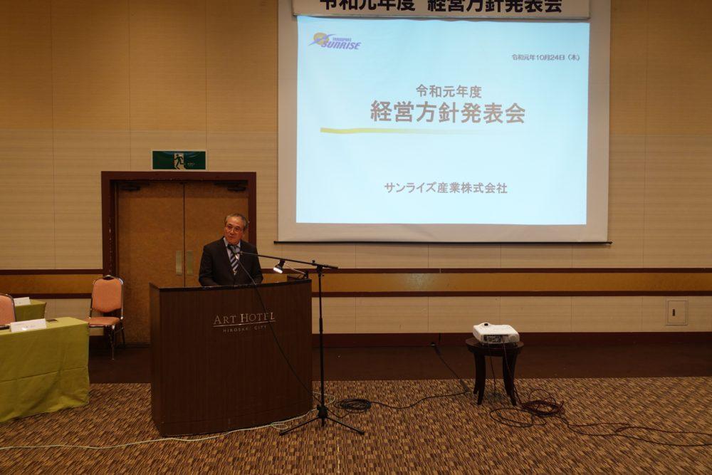 サンライズ産業株式会社 令和元年経営方針発表会 代表挨拶
