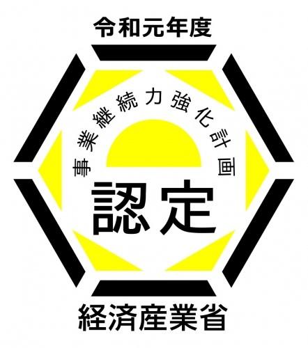 事業継続力強化支援計画 経済産業省