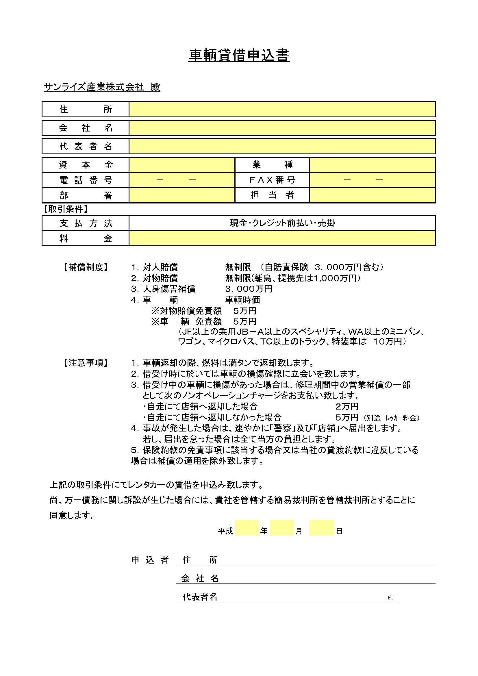 法人向けレンタカーの申込用紙 バジェット・レンタカー